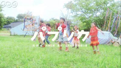 パプリカ ダンス解説