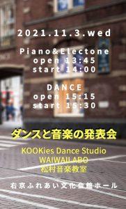 KOOKies PARTY vol.4 @ 右京ふれあい文化会館