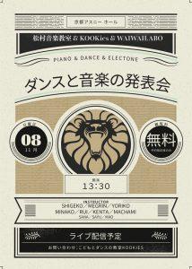 KOOKies PARTY vol.3 @ 京都アスニー ホール