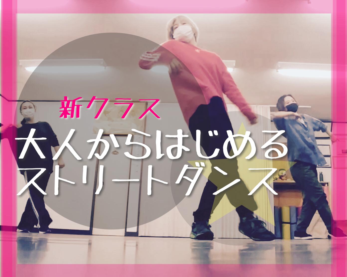 【新クラス】大人からはじめるストリートダンス