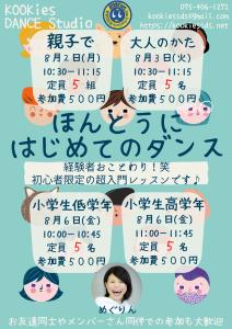 夏休みダンスワークショップはじめてのダンス編☆ @ KOOKies dance studio
